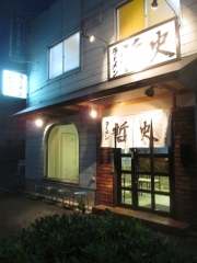 ラーメン哲史【参】-1