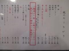 ラーメン哲史【参】-6