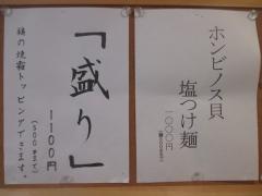 ラーメン哲史【参】-7