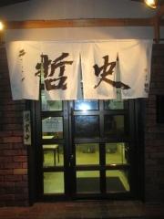 ラーメン哲史【参】-17