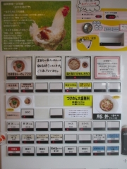 【新店】地鶏らーめん はや川-2