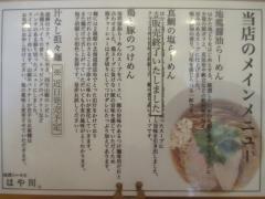 【新店】地鶏らーめん はや川-3
