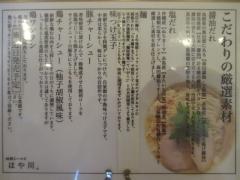 【新店】地鶏らーめん はや川-4