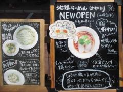【新店】地鶏らーめん はや川-15