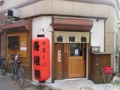 【新店】中華そば 寿限無-1