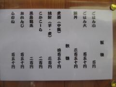 【新店】中華そば 寿限無-4