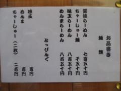 【新店】中華そば 寿限無-5