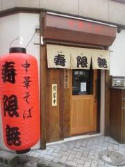 【新店】中華そば 寿限無-12