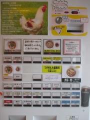 地鶏らーめん はや川【弐】-2