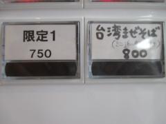 地鶏らーめん はや川【弐】-3