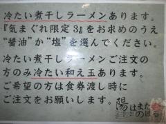 陽はまたのぼる【参】-3
