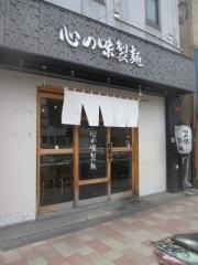 心の味製麺【四】-1