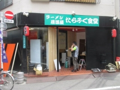 心の味製麺【四】-0