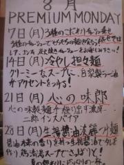 心の味製麺【四】-2