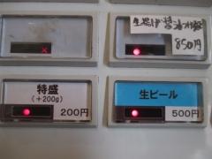 心の味製麺【四】-4