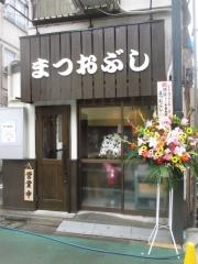 【新店】まつおぶし-1