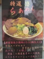 らぁめん 悠 HARUKA-5