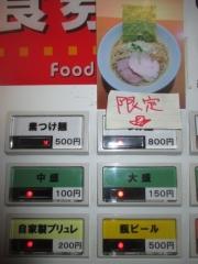 らーめん 道の塩【弐】-5