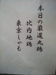 中華そば 大井町 和渦【五】-2