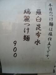 中華そば 大井町 和渦【五】-4
