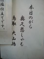 中華そば 大井町 和渦【五】-3