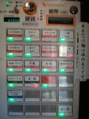 中華そば 大井町 和渦【五】-5