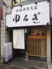 【新店】本格中華蕎麦 ゆるぎ-1