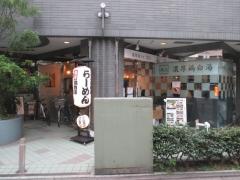 【新店】本格中華蕎麦 ゆるぎ-2