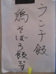 【新店】本格中華蕎麦 ゆるぎ-8