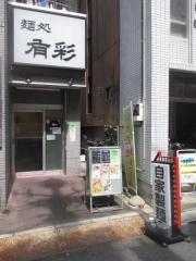 麺処 有彩【弐】-1