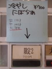 麺処 有彩【弐】-3