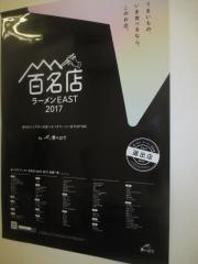 麺処 有彩【弐】-11