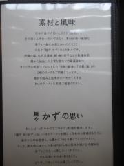 【新店】麺や かず-2