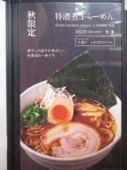 【新店】麺や かず-3