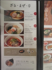 【新店】麺や かず-6