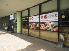 【新店】麺や かず-13
