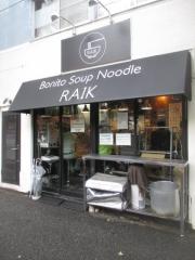Bonito Soup Noodle RAIK【壱参】-1