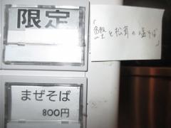 Bonito Soup Noodle RAIK【壱参】-3