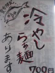 麺や 一想【四】-2