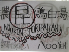 麺や 一想【四】-3