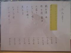 麺や 一想【四】-4