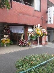 【新店】中華そば 西川-1