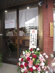 【新店】中華そば 西川-5