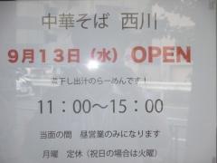【新店】中華そば 西川-6