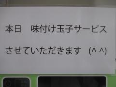【新店】中華そば 西川-8