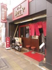 らー麺 あけどや【四】-1