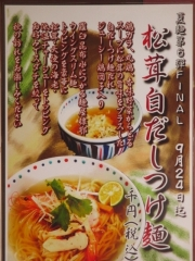 らー麺 あけどや【四】-2