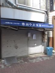 らー麺 あけどや【四】-18