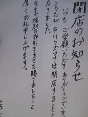 らー麺 あけどや【四】-19