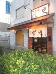 ラーメン哲史【四】-1
